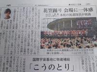 16NJ便り~アリーナショー~