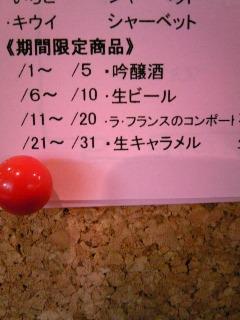 モアレデー(^O^)〜◆