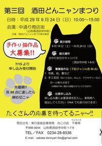 猫作品募集~