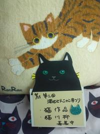 猫作品・猫川柳募集中