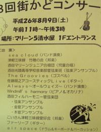8/9(土)街かどコンサート♪