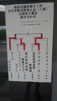 高松県予選会