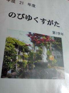 通信簿☆☆