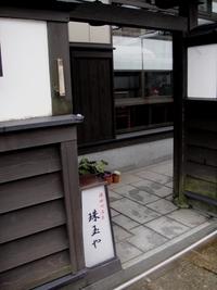 ぽこちゃん果物with湯田川温泉