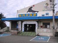 加茂水族館★