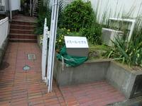 東京散歩・・・サザエさん編