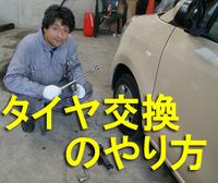 タイヤ交換1台1050円♪