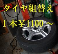ネットでご購入したタイヤの組替え等、一本¥1100より♪