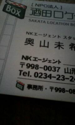 酒田NKエージェント