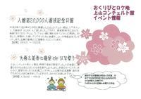 20000人記念+大悟&美香の寝室DEひな祭り