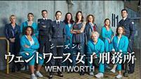「ウェントワース女子刑務所シーズン6」おすすめ海外ドラマのあらすじを紹介