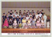 どんニャンまつり応援団「菅原ピアノ教室」♪