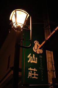 湯田川温泉 仙荘