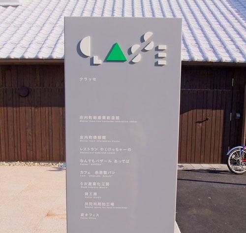 庄内町新産業創造館クラッセの看板