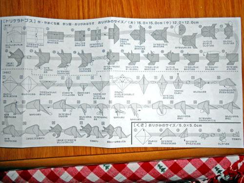ハート 折り紙 折り紙 恐竜 トリケラトプス 折り方 : echo1483.n-da.jp