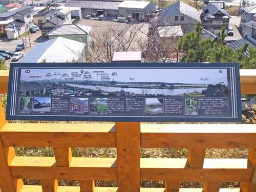日和山公園の案内板
