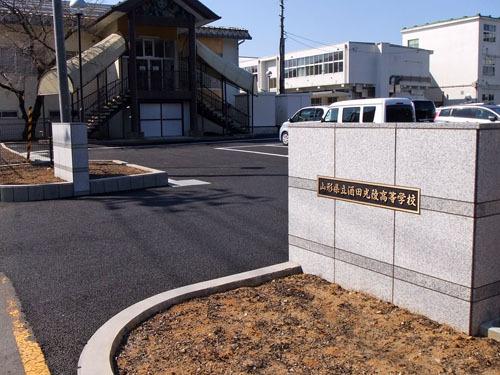 山形県立酒田光陵高校の校門