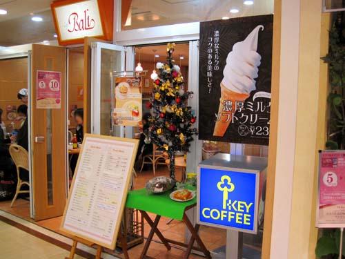<br /> S-PAL 仙台店3F 『Cafe Bali』