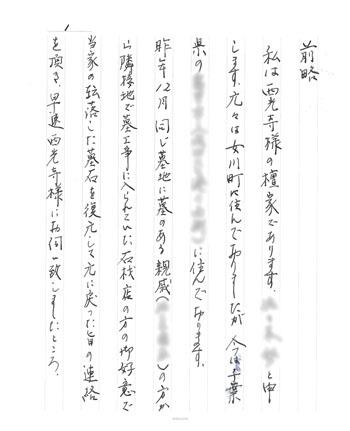 石巻店宛に感謝のお手紙