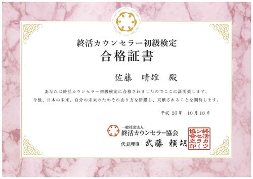 一般社団法人終活カウンセラー協会終活カウンセラー初級取得