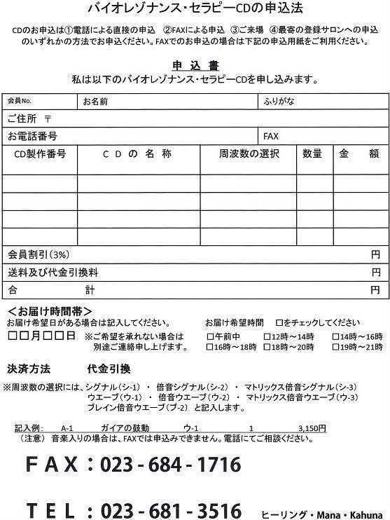 CD製作価格・申込み方法