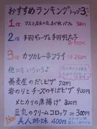 単品お勧めランキングヽ(^0^)ノ