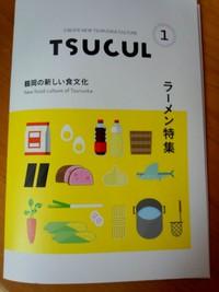 鶴岡 ラーメン情報誌「つくる」