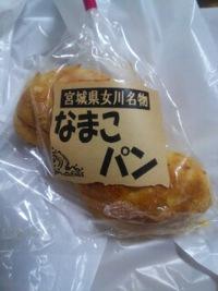 なまこパン