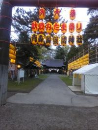 青森護国神社