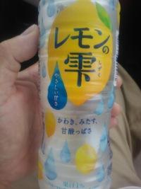 レモンの雫