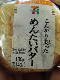 めんたいバター