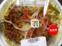 シビ辛汁なし担々麺