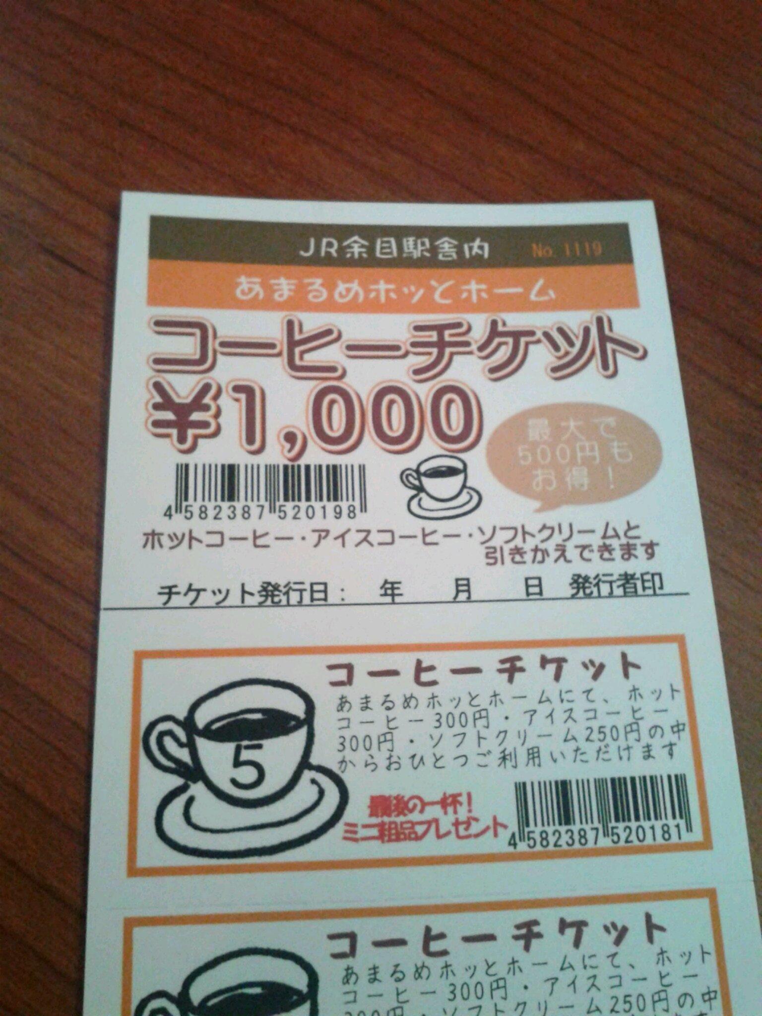 あったか〜いホットコーヒー