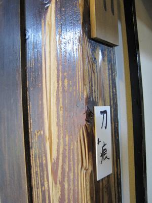 寺田屋事件現場の刀跡