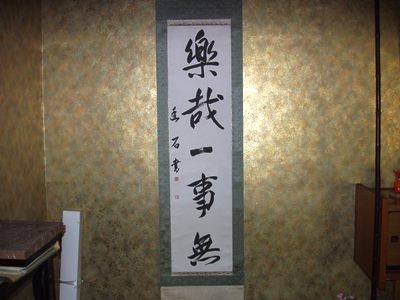 「楽哉一事無」という中国の漢詩の一句