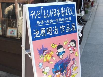 「まんが日本昔ばなし」作品展