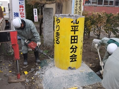 北平田小学校閉校記念碑