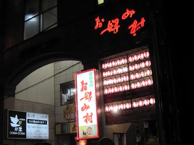 広島のお好み村