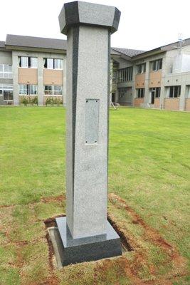 三川中学校のモニュメント