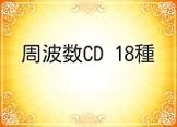 周波数CD 18種