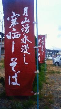 山形県 鶴岡市 悦波 寒晒し蕎麦