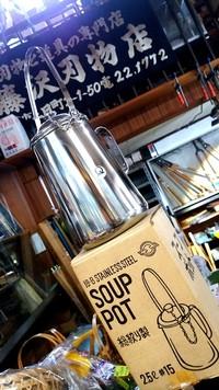 スープポット・コーヒーポット