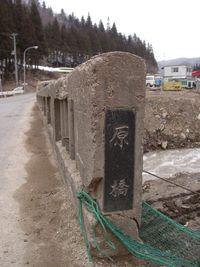 旧 原橋(南陽市)