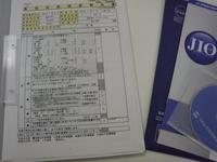 JIOより検査報告書が届く