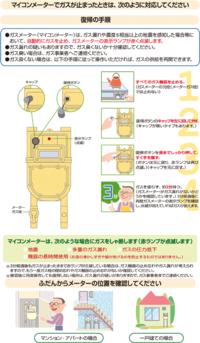 【緊急】新潟/山形の地震で被災された方へ、ガスのプロから批判時の緊急提言