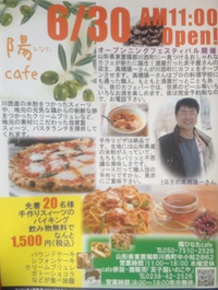 陽ひなたcafe まもなくオープン