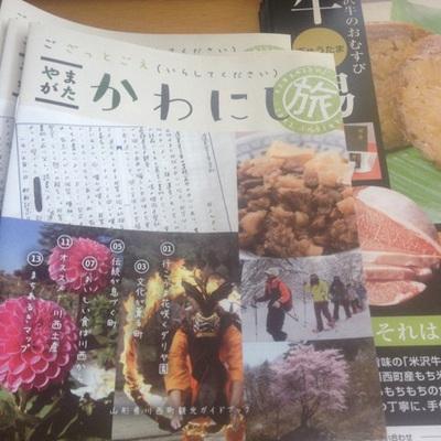 川西観光パンフ発行しました