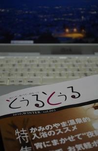 ◇第253話◇かみのやま美人
