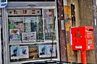 ◇第262話◇相生のたばこ屋さん