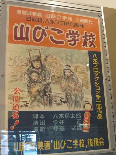 ◆第249話◆映画山びこ学校